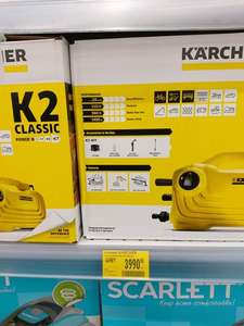 Мойка высокого давления karcher k2 classic в магазинах карусель