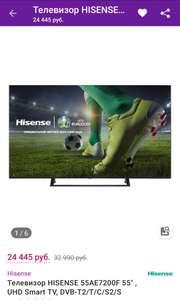 "Телевизор HISENSE 55AE7200F 55"" , UHD Smart TV, DVB-T2/T/C/S2/S, Hisense"