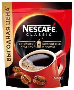 Кофе Nescafe Classic растворимый с добавлением молотой арабики, 500 гр.