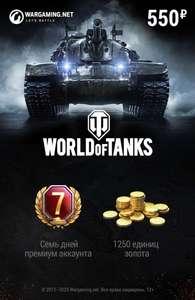 Бесплатно 7 дней PREMIUM в World of Tanks