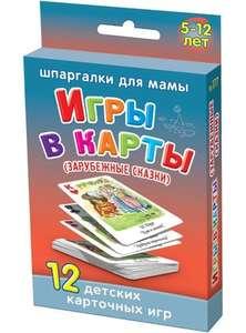 Настольная игра Шпаргалки для мамы Игры в карты (зарубежные сказки)