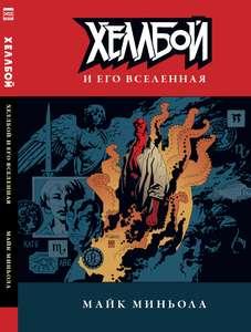 Комикс XL Media Хеллбой и его вселенная