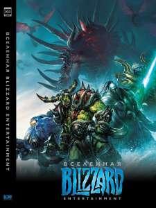 """Артбук """"Вселенная Blizzard Entertainment"""" от XL Media"""