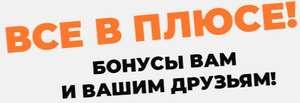 500 бонусов за каждого приглашенного друга (он получает 1000 бонусов после покупки на 5000 рублей)