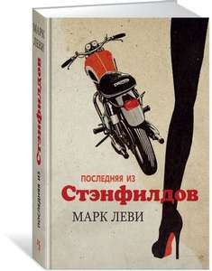 Книга Последняя из Стэнфилдов   Леви Марк