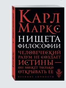 Книга Карл Маркс. Нищета Философии