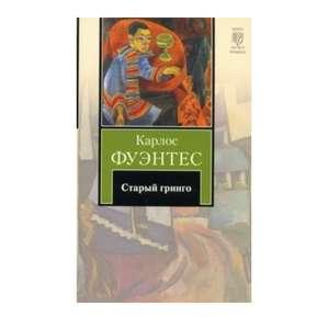 Книга Старый гринго | Фуэнтес Карлос