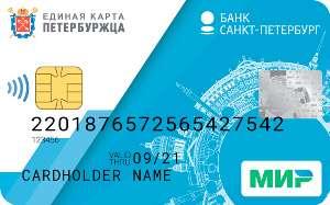 50 поездок в метро СПб бесплатно (1800 бонусов) за открытие Единой карты Петербуржца