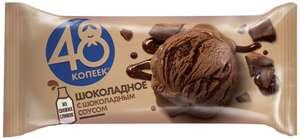 Мороженое 48 КОПЕЕК Шоколад 400мл