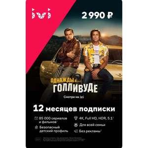 Подписка на online-кинотеатр ivi 12 месяцев (до 5 устройств)