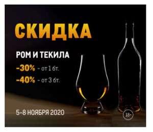 Распродажа рома в METRO, напр, OAKHEART Bacardi Original Premium, 1л