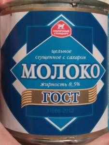 [Тамбов] Молоко сгущённое цельное с сахаром, 380 гр.