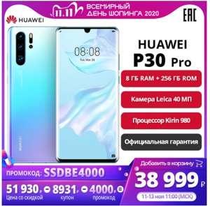 Смартфон HUAWEI P30 Pro 8/256 на Tmall с 11.11
