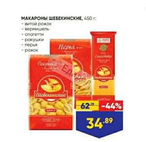 Макароны Шебекенские 450г., в ассортименте