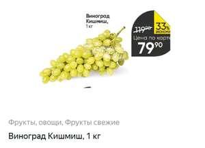 Виноград Кишмиш 1 кг