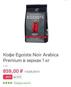 Кофе Egoiste Noir Arabica Premium в зернах 1 кг