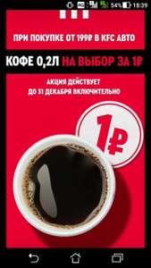 Кофе 0,2 л за 1 рубль при покупке от 199₽ в KFC АВТО