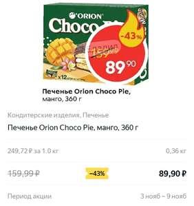 Печенье Orion Choco Pie, манго, 360г