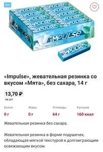 "Impulse жевательная резинка со вкусом ""Мята"", без сахара, 14 г"