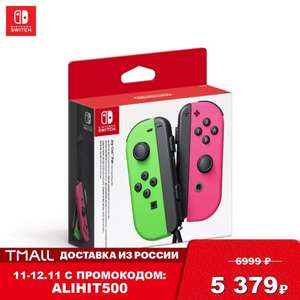 [11.11] Контроллеры для Nintendo Switch Joy-Con (Tmall)