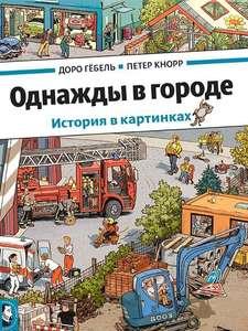 Скидки 47-63% на книги издательства Мелик-Пашаев (напр. Однажды в городе)