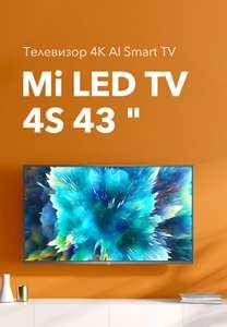 """Телевизор Xiaomi Mi TV 4S 43"""" 4K Ultra-HD"""
