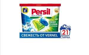 Капсулы для стирки Persil Свежесть от Vernel для белого белья 21 шт
