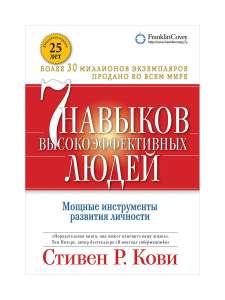 """Книга Стивена Кови """"7 навыков высокоэффективных людей"""""""