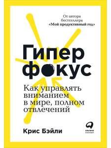 """Книга Криса Бейли """"Гиперфокус: Как я научился делать больше, тратя меньше времени"""""""