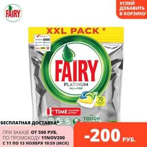 [11.11] Капсулы для посудомоечной машины Fairy Platinum All in One Лимон 70 шт./уп. (Tmall)