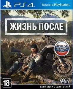 [PS4, русская версия] Жизнь после (Days gone)