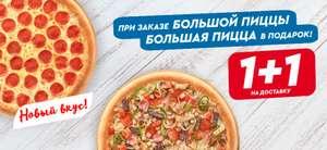 Скидка 35% на пиццу