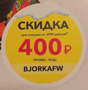 Скидка 400 р. при заказе от 3999 р. в MyToys
