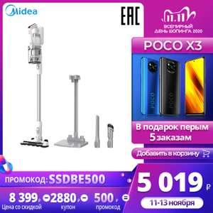 Беспроводной пылесос Midea VSS1800 на Tmall с 11.11