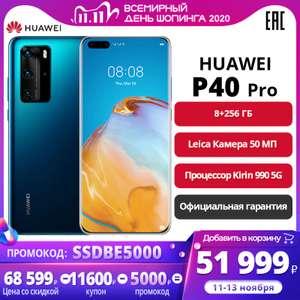 [11.11] Смартфон HUAWEI P40 Pro 8\256GB