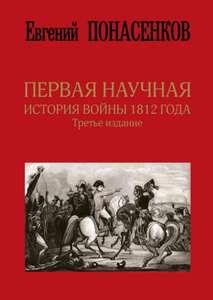 Первая научная история войны 1812 года. Третье издание | Понасенков Евгений Николаевич