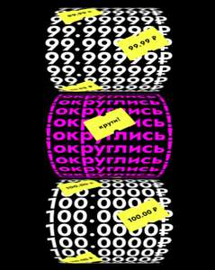Округлись с Тинькофф (возврат копеек до круглой суммы на Инвесткопилку)
