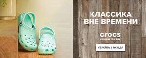 [11.11] Распродажа Crocs для всей семьи