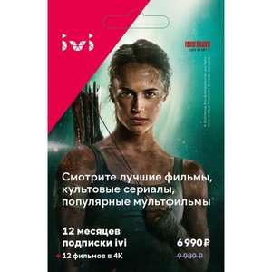 Подписка Online-кинотеатр ivi 4K 12 мес.+12 фильмов