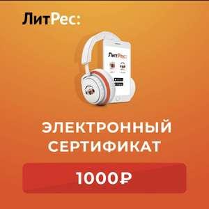 Электронный сертификат ЛитРес 1000 рублей на Tmall