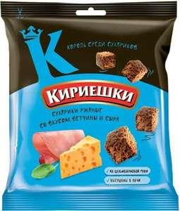 «Кириешки», сухарики со вкусом ветчины и сыра, 40 г.
