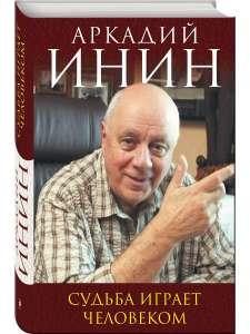 """Книга """"Судьба играет человеком"""" Аркадий Инин Юмор и сатира"""