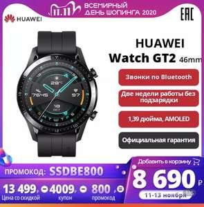 Умные часы Huawei Watch GT2
