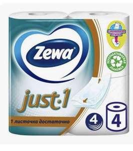 Скидка до 70% на продукцию Zewa за прохождение квеста (ответы в описании)