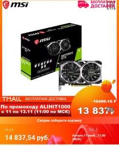 Видеокарта MSI PCIE16 Nvidia GeForce GTX1650 SUPER 4ГБ 128 бит