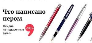 Скидка 20% на подарочные ручки. Акция проходит в интернет-магазине со 6 по 8 ноября.
