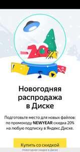 Скидка 20% на Яндекс.Диск