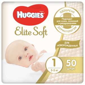 Подгузники Huggies Elite Soft-1 3-5кг 50шт
