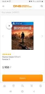 [PS4] Desperados 3 (Омск, Томск, Новосибирск)