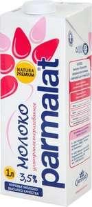 [Рыбинск] Молоко Parmalat Natura Premium 3.5%, 1 л
